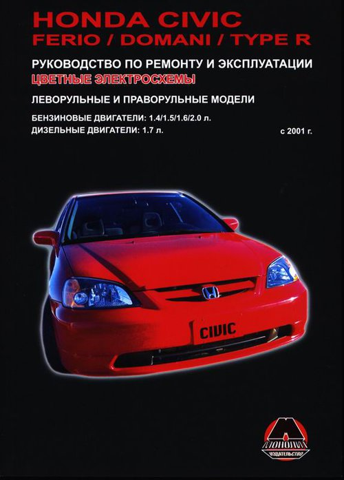 HONDA CIVIC / CIVIC FERIO / CIVIC TYPE R с 2001 бензин / дизель Книга по ремонту и эксплуатации