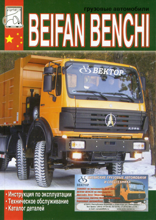 BEIFAN BENCHI Инструкция по эксплуатации + каталог запчастей