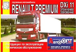 RENAULT PREMIUM DXI 11 370 / 410 / 540 / 330 / 380 / 440 Инструкция по эксплуатации и обслуживанию