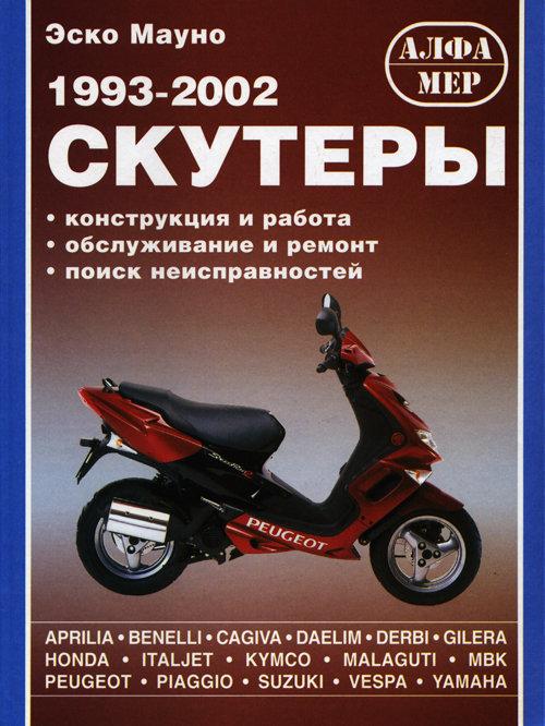 СКУТЕРЫ 1993-2002 Обслуживание и ремонт