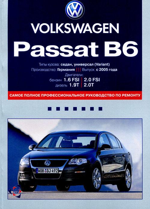 VOLKSWAGEN PASSAT B6 с 2004 бензин / дизель Пособие по ремонту и эксплуатации