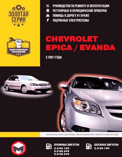 Руководство CHEVROLET EPICA / EVANDA (Шевроле Эпика / Эванда) с 2006 бензин / дизель Книга по ремонту и эксплуатации