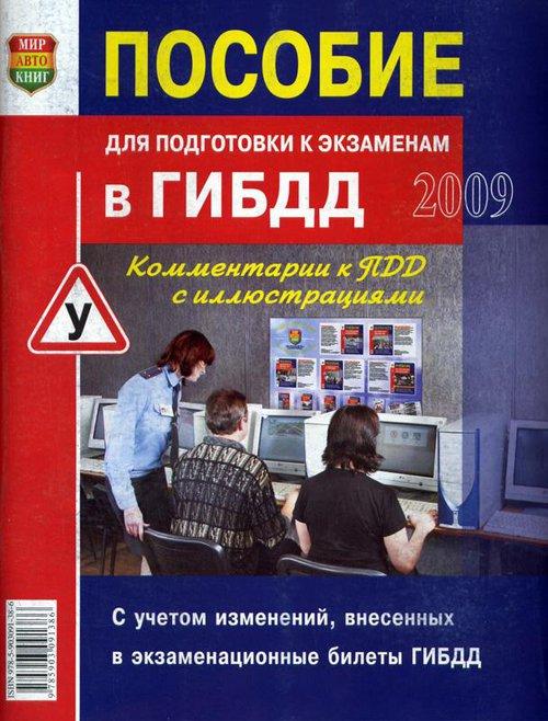 ПОСОБИЕ ДЛЯ ПОДГОТОВКИ К ЭКЗАМЕНАМ В ГИБДД 2009
