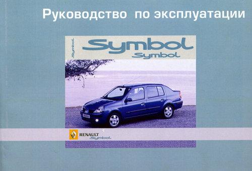 RENAULT SYMBOL Руководство по эксплуатации и техническому обслуживанию