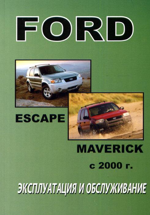 FORD MAVERICK / ESCAPE с 2000 Книга по эксплуатации и техническому обслуживанию