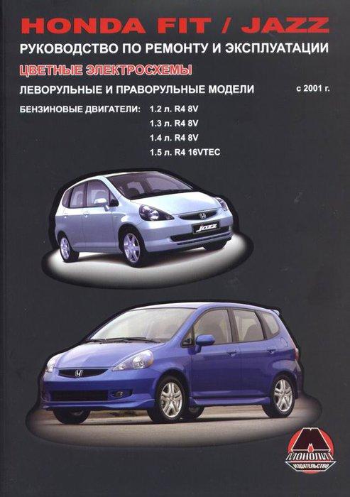 HONDA FIT / JAZZ с 2001 бензин Книга по ремонту и эксплуатации