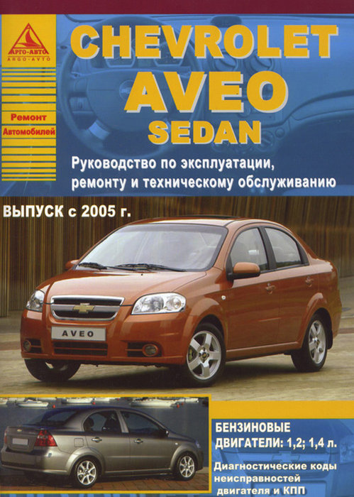 CHEVROLET AVEO SEDAN с 2005 бензин Пособие по ремонту и эксплуатации