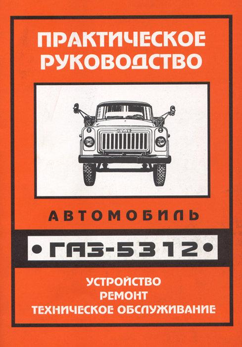 ГАЗ 5312 Руководство по ремонту