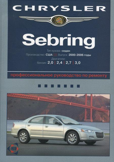 Книга CHRYSLER SEBRING 2000-2006 бензин Пособие по ремонту и эксплуатации