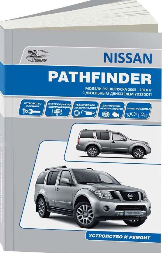 Инструкция NISSAN PATHFINDER R51 (Ниссан Патфайндер 51) с 2005 дизель Пособие по ремонту и эксплуатации