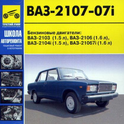 CD ВАЗ 2107-07i