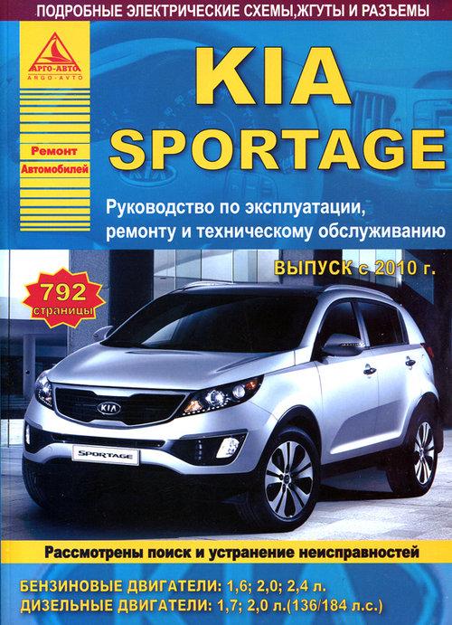 Инструкция KIA SPORTAGE (КИА СПОРТЕДЖ) с 2010 бензин / дизель Книга по ремонту и эксплуатации