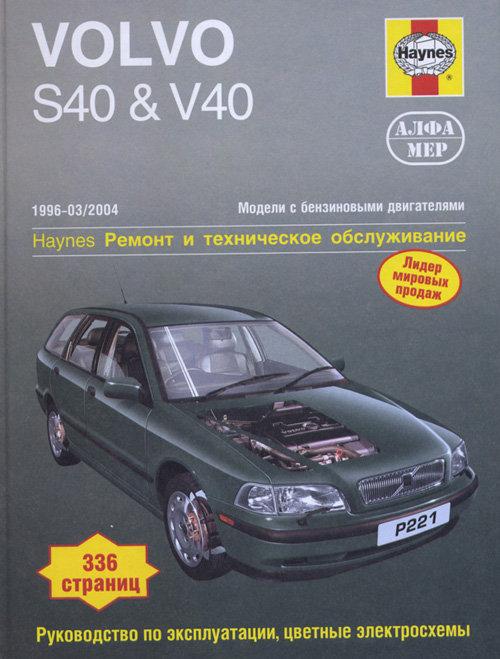 VOLVO S40 / V40 1996-2004 бензин Пособие по ремонту и эксплуатации