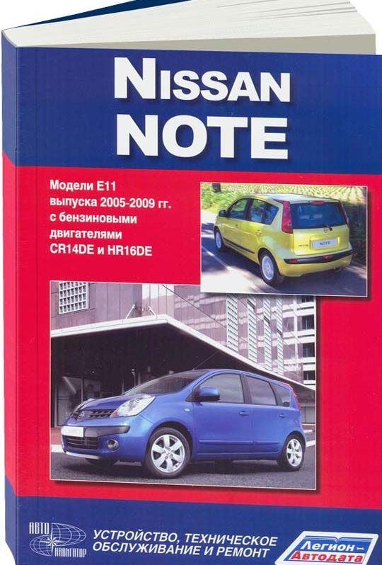 Инструкция NISSAN NOTE (Ниссан Ноте) с 2005 бензин Книга по ремонту и обслуживанию