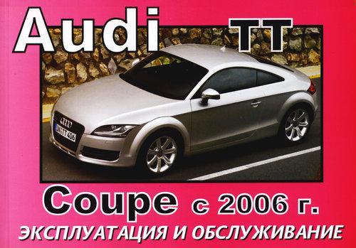 AUDI TT COUPE (Ауди ТТ) с 2006 Инструкция по эксплуатации и техническому обслуживанию