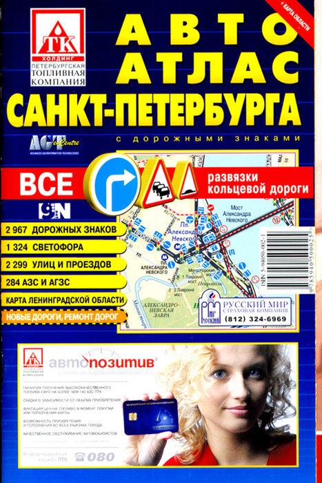 Атлас автомобильных дорог Санкт-Петербурга с дорожными знаками