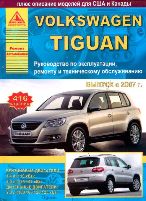 VOLKSWAGEN TIGUAN с 2007 бензин / дизель Руководство по ремонту и эксплуатации