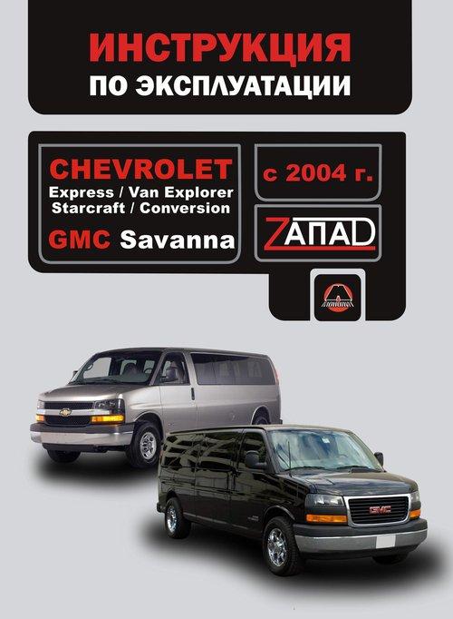 GMC SAVANA, CHEVROLET EXPRESS / VAN EXPLORER / STARCRAFT / CONVERSION с 2004 Руководство по эксплуатации и техническому обслуживанию