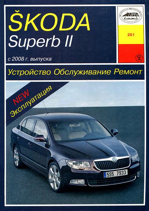SKODA SUPERВ II с 2008 бензин / дизель Пособие по ремонту и эксплуатации