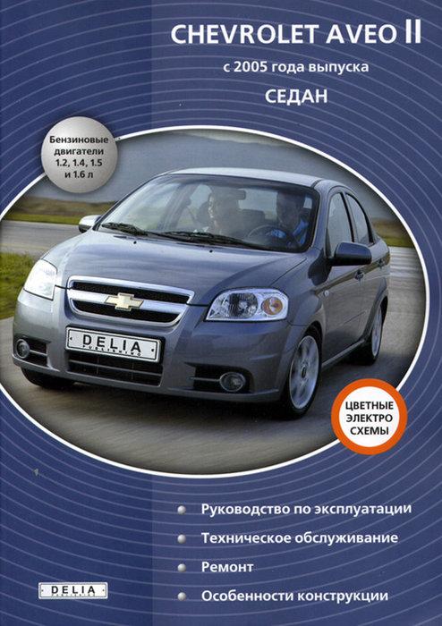 CHEVROLET AVEO II с 2005 бензин Книга по ремонту и обслуживанию