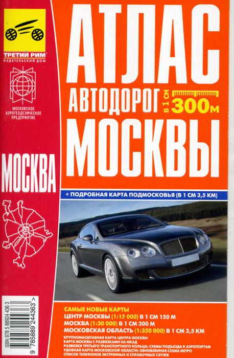 Атлас автодорог Москвы + карта Подмосковья