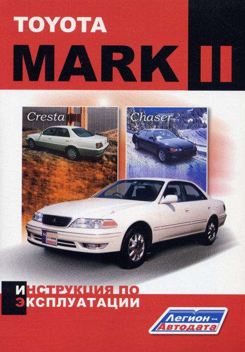 TOYOTA MARK 2 / CRESTA с 1996 Руководство по эксплуатации и техническому обслуживанию