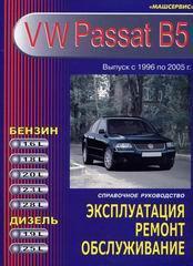 VOLKSWAGEN PASSAT B5 1996-2004 бензин / дизель Книга по ремонту и обслуживанию