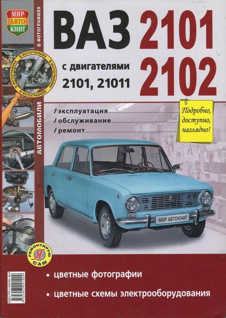ВАЗ 2101, 2102 Руководство по ремонту цветное