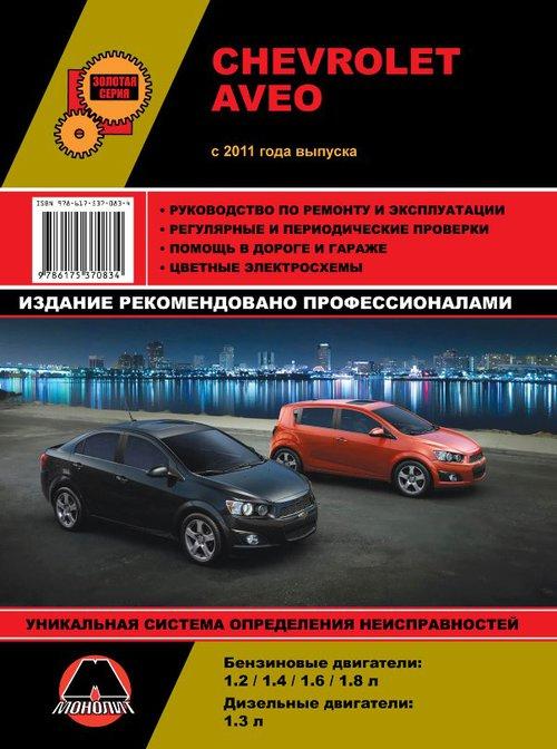 Инструкция CHEVROLET AVEO (Шевроле Авео) с 2011 бензин / дизель Книга по ремонту и эксплуатации