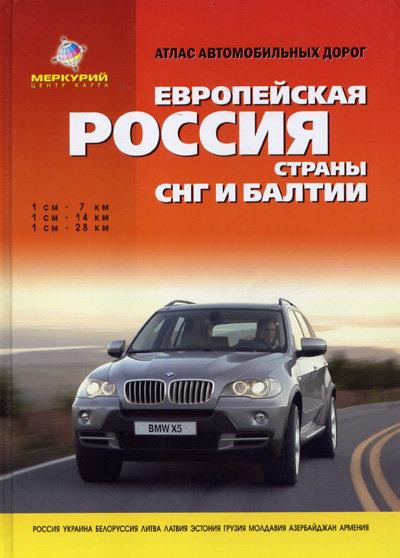 Атлас автодорог Европейская Россия, страны СНГ и Балтии