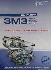 Двигатель ЗМЗ 406 и его модификации