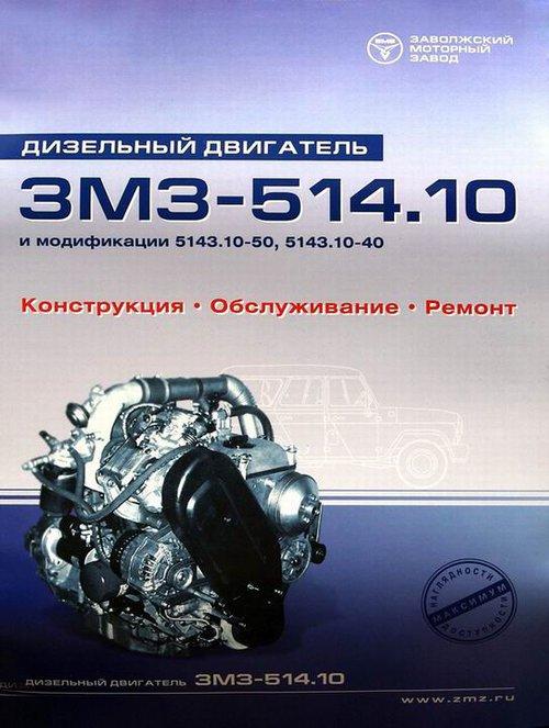 Двигатель ЗМЗ-514.10 и его модификации Устройство Обслуживание Ремонт Альбом