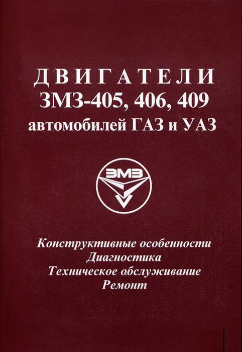 Двигатели ЗМЗ 405, 406 , 409 Устройство, ремонт и техническое обслуживание