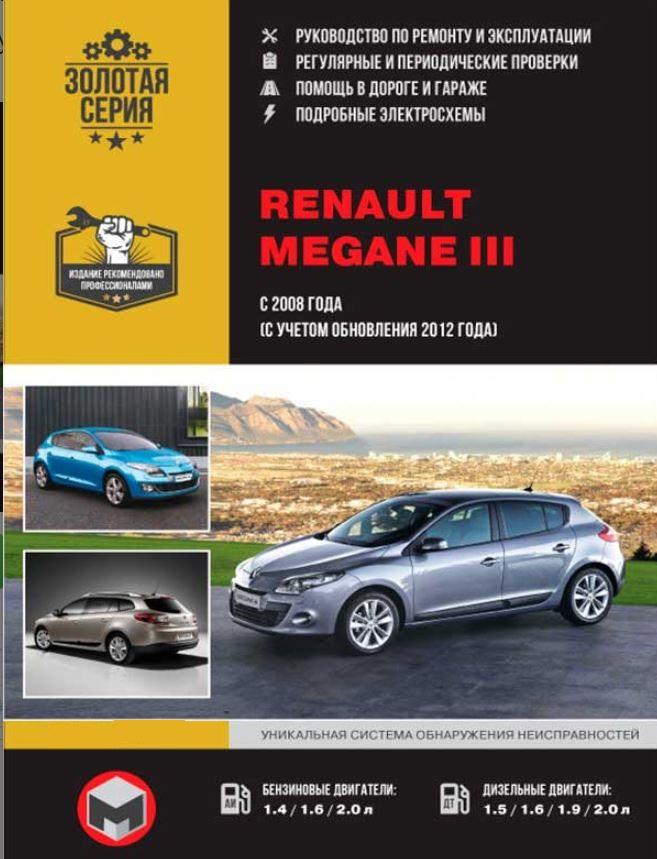 Руководство RENAULT MEGANE III (Рено Меган 3) с 2008 и с 2012 бензин / дизель Книга по ремонту и эксплуатации