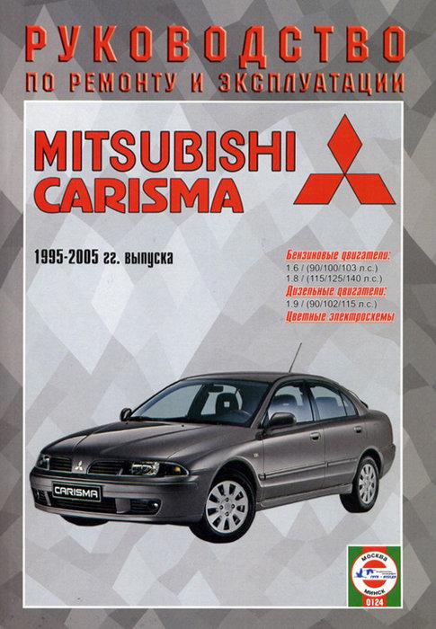 MITSUBISHI CARISMA 1995-2005 бензин / дизель Пособие по ремонту и эксплуатации