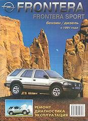 OPEL FRONTERA / FRONTERA SPORT с 1991 бензин / дизель