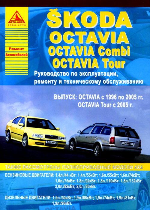 Книга SKODA OCTAVIA / OCTAVIA TOUR / OCTAVIA COMBI (Шкода Октавия Тур) 1996-2005 и с 2005 бензин / дизель Пособие по ремонту и эксплуатации