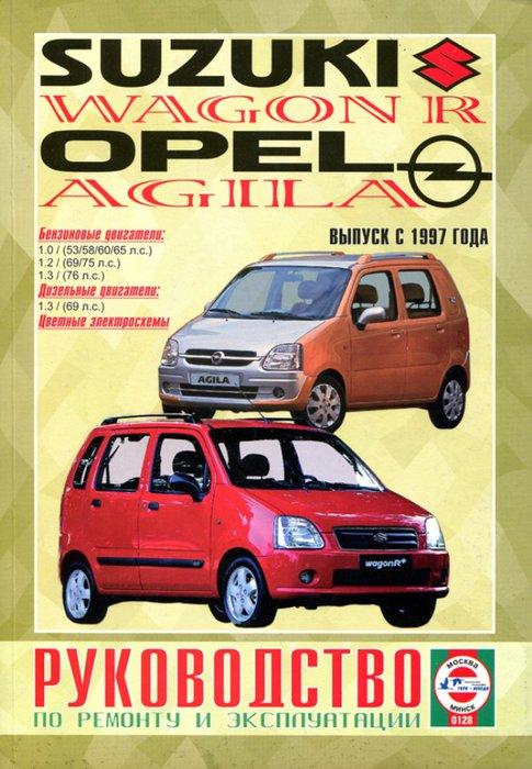 OPEL AGILA / SUZUKI WAGON R с 1997 бензин / дизель Пособие по ремонту и эксплуатации