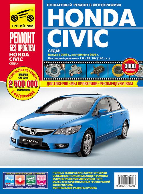 Книга HONDA CIVIC с 2006 и с 2008 бензин Руководство по ремонту в цветных фотографиях