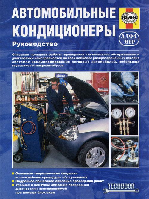 Автомобильные кондиционеры. Ремонт и техническое обслуживание