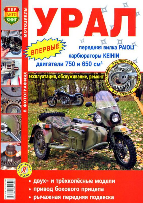 Книга Мотоциклы Урал Руководство по ремонту цветное в фотографиях