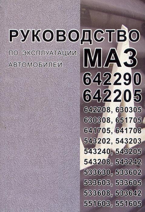 МАЗ 642290, 642205 Руководство по эксплуатации