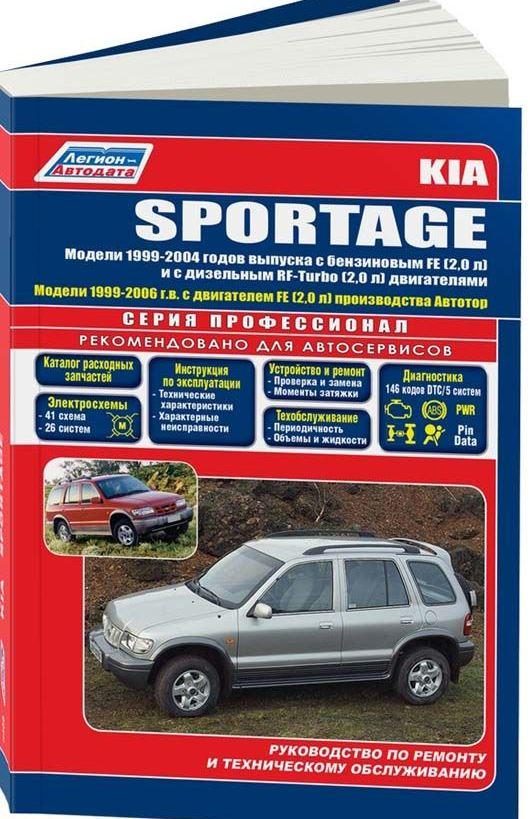 Руководство KIA SPORTAGE (КИА СПОРТЭЙДЖ) 1999-2005 бензин / дизель Пособие по ремонту и эксплуатации