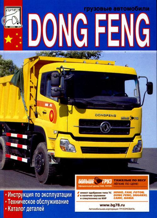 DONGFENG Пособие по техобслуживанию и эксплуатации + Каталог деталей