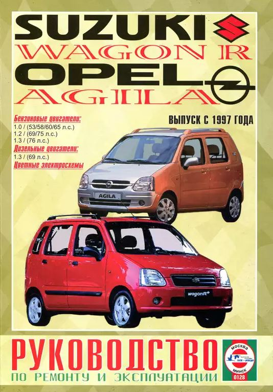 SUZUKI WAGON R / OPEL AGILA с 1997 бензин / дизель Пособие по ремонту и эксплуатации