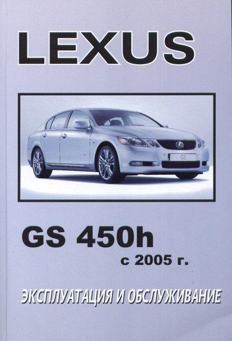 LEXUS GS 450h с 2005 Пособие по эксплуатации и техническому обслуживанию