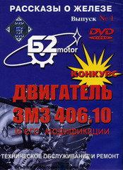 DVD Двигатель ЗМЗ 406.10