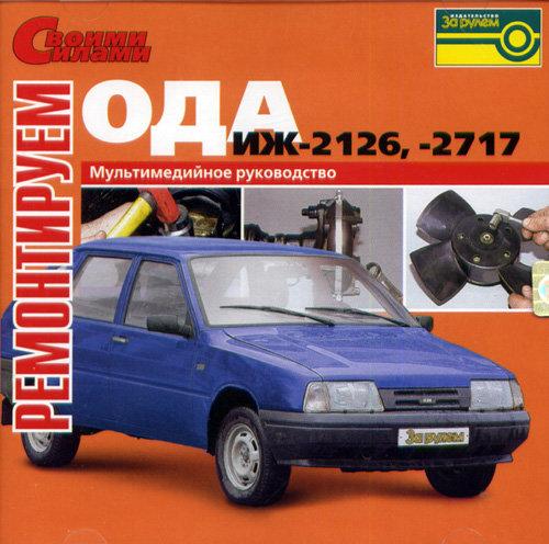CD ИЖ 2126, 2717 Ода Руководство по ремонту