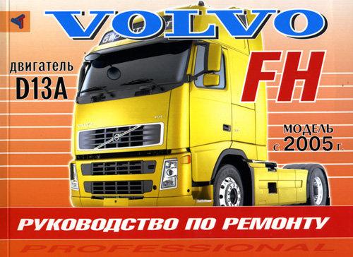 Книга VOLVO FH (ВОЛЬВО ФХ) c 2005 Руководство по ремонту