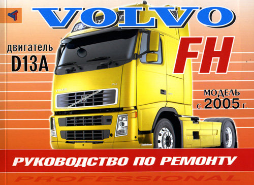 VOLVO FH c 2005 Руководство по ремонту